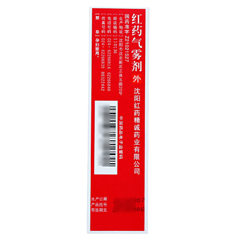 红药气雾剂(沈阳红药)包装侧面图2