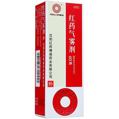 红药气雾剂(沈阳红药)包装侧面图5