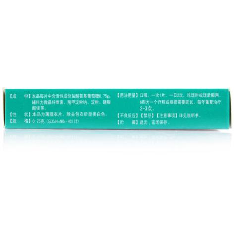 盐酸氨基葡萄糖片(九力)包装侧面图4