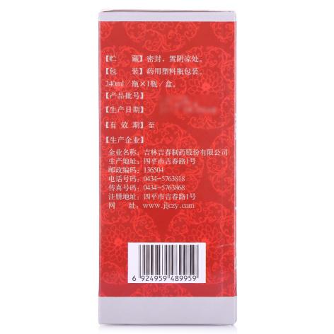 凉血祛风糖浆(吉春黄金)包装侧面图2
