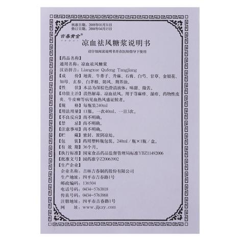 凉血祛风糖浆(吉春黄金)包装侧面图3