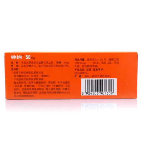 盐酸乙哌立松片(妙纳)包装侧面图2
