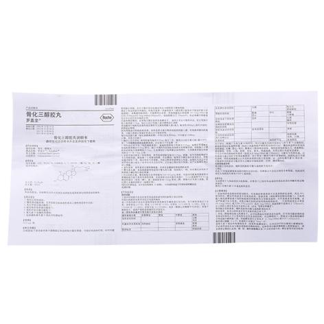 骨化三醇胶丸(罗盖全)包装侧面图2