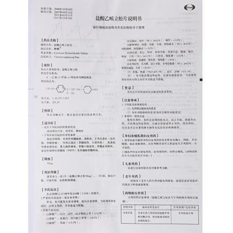 盐酸乙哌立松片(妙纳)包装侧面图3