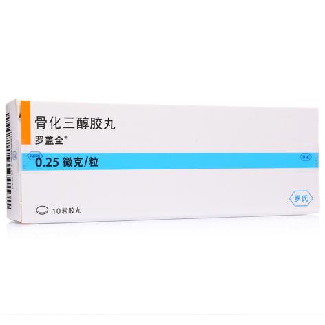 骨化三醇胶丸(罗盖全)包装侧面图3