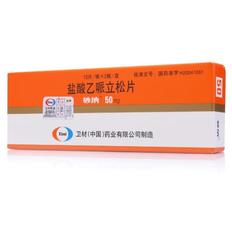 盐酸乙哌立松片(妙纳)包装侧面图5