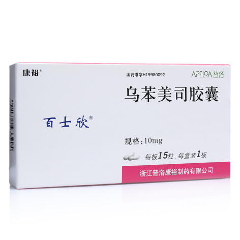 乌苯美司胶囊(百士欣)包装侧面图2