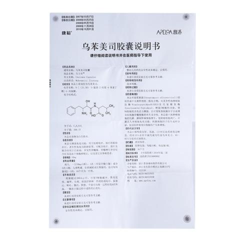 乌苯美司胶囊(百士欣)包装侧面图4