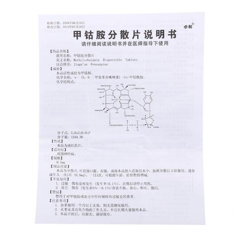 甲钴胺分散片(卓和)包装侧面图4