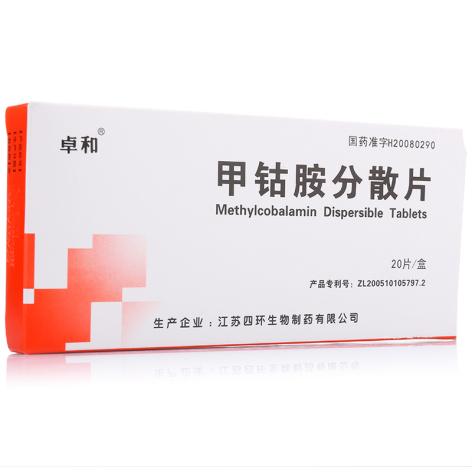 甲钴胺分散片(卓和)包装侧面图5