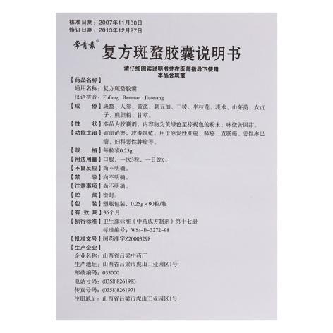 复方斑蝥胶囊(常青素)包装侧面图4