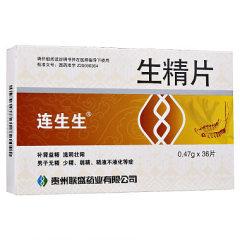 生精片(联盛)