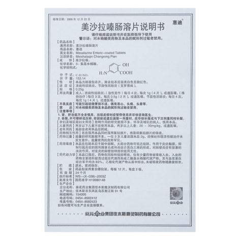 美沙拉嗪肠溶片(惠迪)包装侧面图2