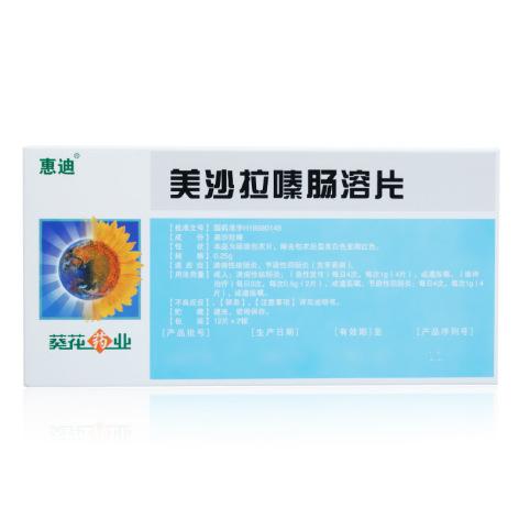 美沙拉嗪肠溶片(惠迪)包装侧面图3