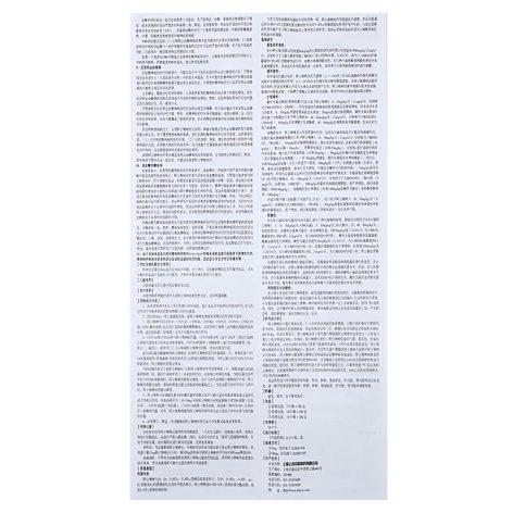 阿立哌唑片(奥派)包装侧面图4