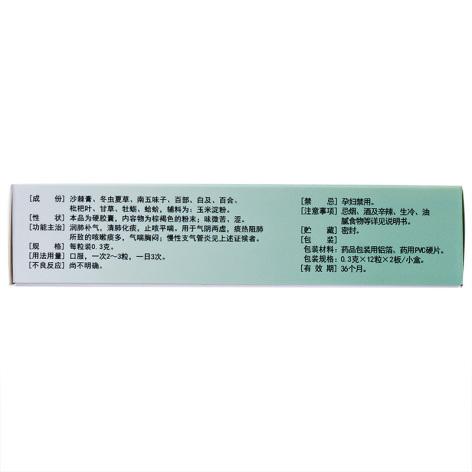 虫草清肺胶囊(同济堂)包装侧面图4