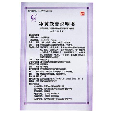 冰黄软膏(辰龙)包装侧面图3