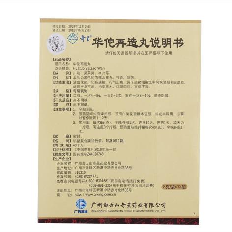 华佗再造丸(奇星)包装侧面图4