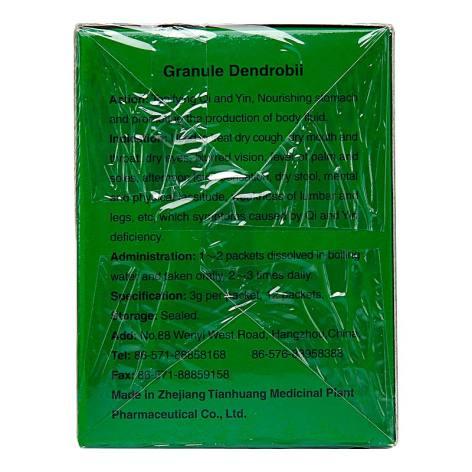 铁皮枫斗颗粒(立钻)包装侧面图3
