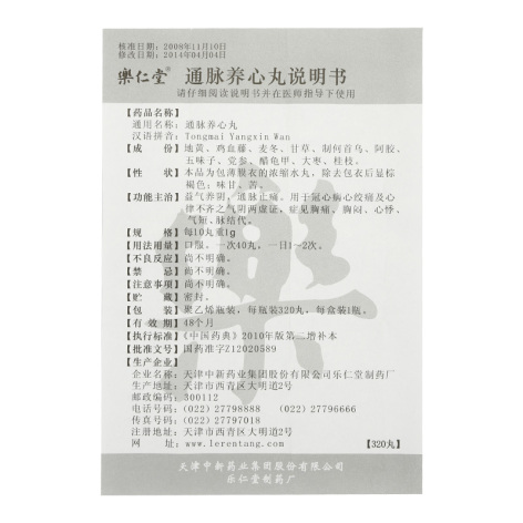 通脉养心丸(乐仁堂)包装侧面图4