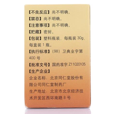 人参归脾丸(同仁堂)包装侧面图2