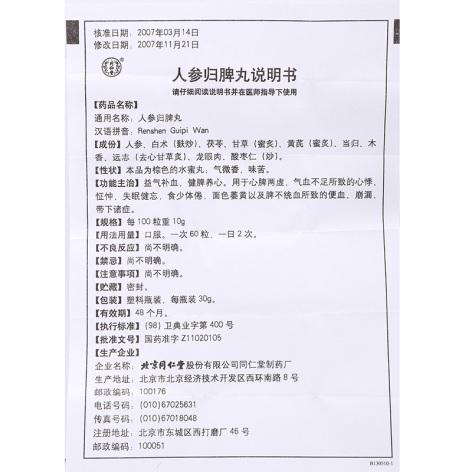 人参归脾丸(同仁堂)包装侧面图4