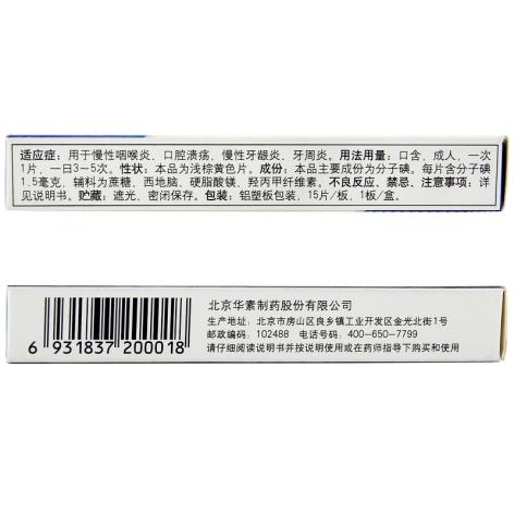 西地碘含片(华素片)包装侧面图2