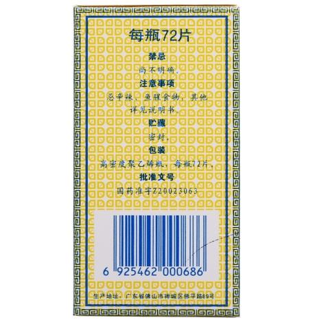 鼻炎康片(德众)包装侧面图3