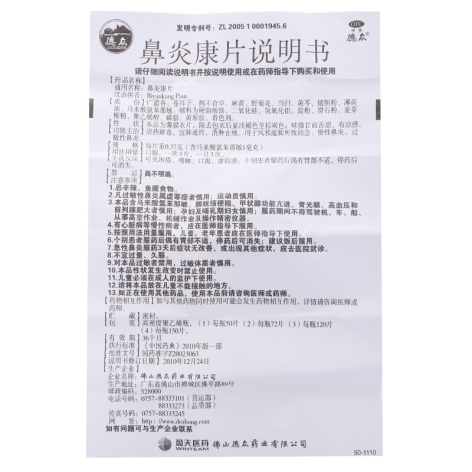 鼻炎康片(德众)包装侧面图4