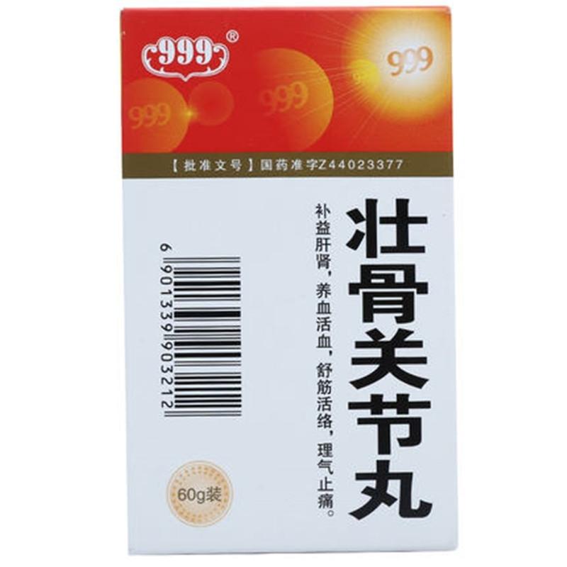 壮骨关节丸(999)