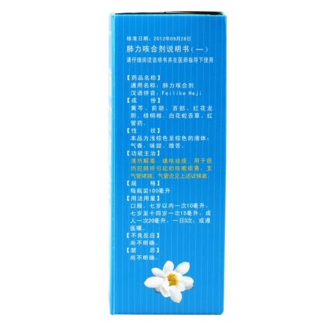 肺力咳合剂(健兴)包装侧面图4