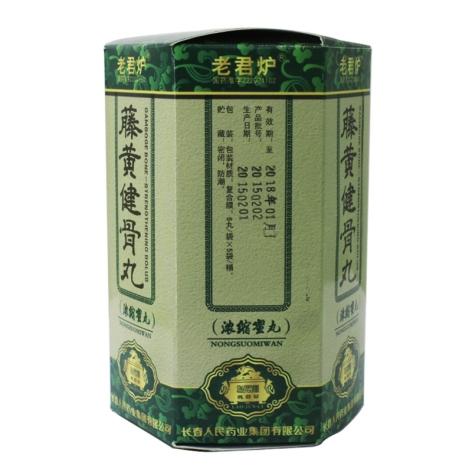 藤黄健骨丸(老君炉)包装侧面图2