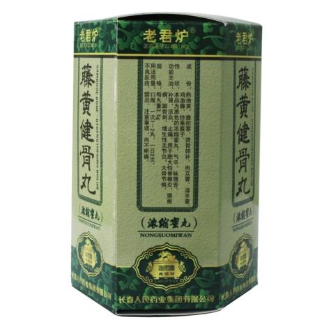 藤黄健骨丸(老君炉)包装侧面图3