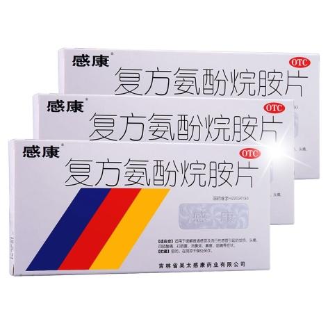 复方氨酚烷胺片(感康)包装侧面图2
