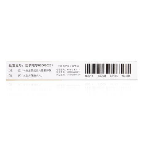 醋氯芬酸片(美诺芬)包装侧面图2