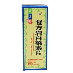 复方岩白菜素片(百灵)