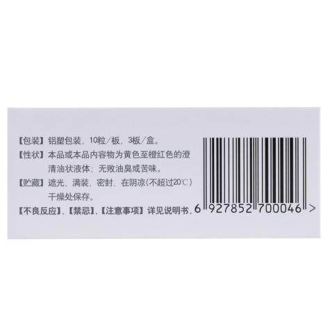 维生素AD滴剂(伊可新)包装侧面图2