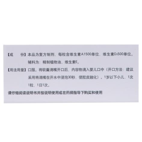 维生素AD滴剂(伊可新)包装侧面图3