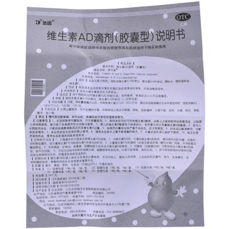 维生素AD滴剂(伊可新)包装侧面图5