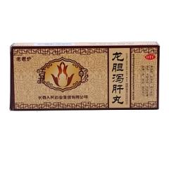 龙胆泻肝丸(长春人民)