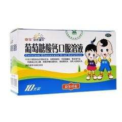 葡萄糖酸钙口服溶液(亚宝)