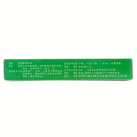 胆舒软胶囊(珍珠制药)包装侧面图3