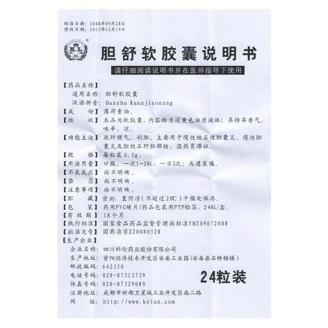 胆舒软胶囊(珍珠制药)包装侧面图5