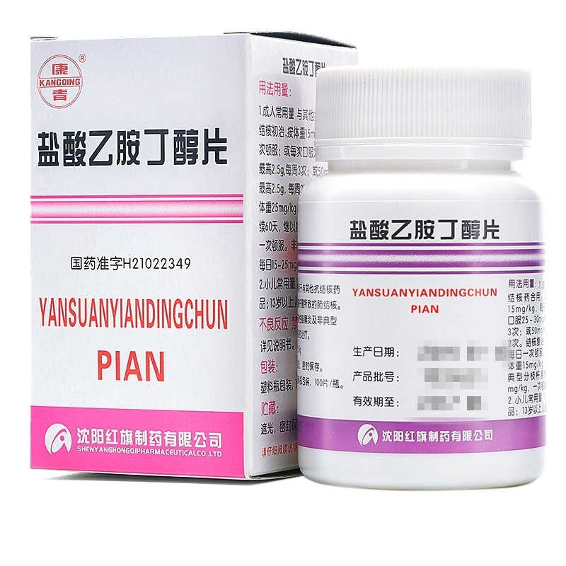 盐酸乙胺丁醇片(康青)