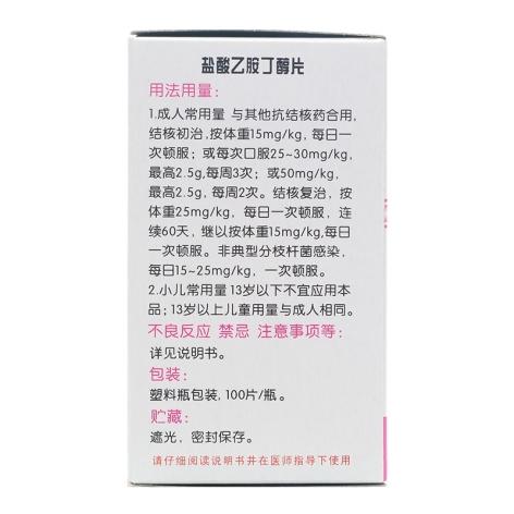 盐酸乙胺丁醇片(康青)包装侧面图2