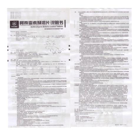 阿奇霉素肠溶片(华必达)包装侧面图2