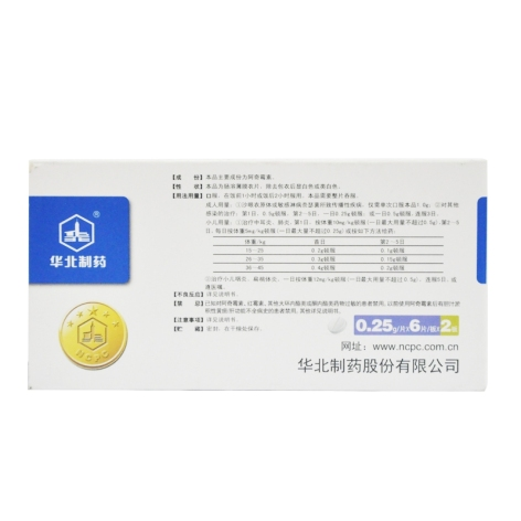 阿奇霉素肠溶片(华必达)包装侧面图3