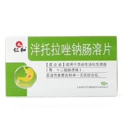 泮托拉唑钠肠溶片(仁和)