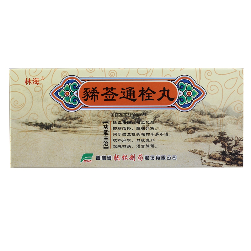 豨莶通栓丸(林海)