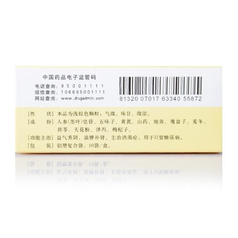 参芪降糖颗粒(鲁南)包装侧面图3